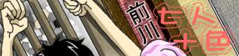 オリジナルボイスドラマ「七人十色」